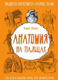 Анатомия на пальцах. Андрей Шляхов