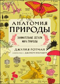 Анатомия природы. Джулия Ротман