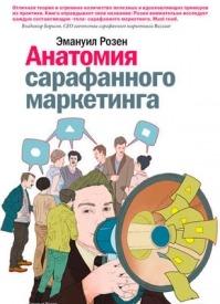Анатомия сарафанного маркетинга. Эмануил Розен
