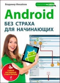 Android без страха для начинающих. Владимир Михайлов