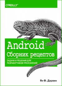 Android. Сборник рецептов. Ян Ф. Дарвин