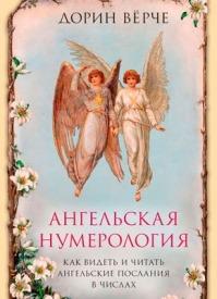 Ангельская нумерология. Дорин Вёрче