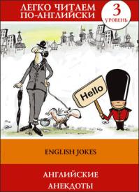 Английские анекдоты (на английском). Коллектив авторов