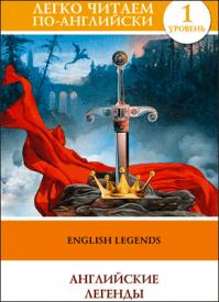 Английские легенды (на английском). Коллектив авторов