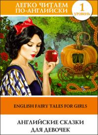 Английские сказки для девочек (на английском). Коллектив авторов