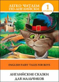 Английские сказки для мальчиков (на английском). Коллектив авторов