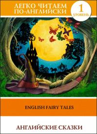 Английские сказки (на английском). Коллектив авторов