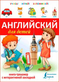 Английский для детей. Из серии: Учись – играй – запоминай