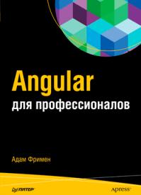 Angular для профессионалов. Адам Фримен