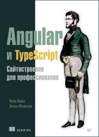 Angular и TypeScript. Яков Файн, Антон Моисеев