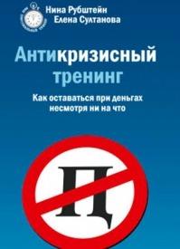 Антикризисный тренинг. Нина Рубштейн, Елена Султанова
