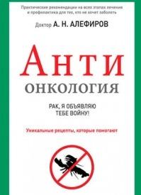 АНТИонкология: рак, я объявляю тебе войну! Андрей Алефиров