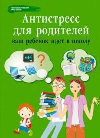 Антистресс для родителей. Ваш ребенок идет в школу. Наталья Царенко