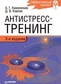 Антистресс-тренинг. Андрей Каменюкин, Дмитрий Ковпак