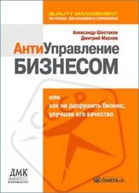 Антиуправление бизнесом. Александр Шестаков, Дмитрий Маслов