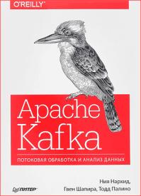 Apache Kafka. Ния Нархид, Гвен Шапира, Тодд Палино