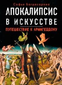 Апокалипсис в искусстве. Путешествие к Армагеддону. Софья Багдасарова