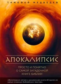 Апокалипсис. Просто и понятно о самой загадочной книге Библии. Тимофей Медведев
