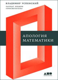 Апология математики. В. А. Успенский