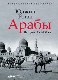 Арабы. Юджин Роган