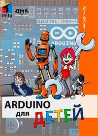 Arduino для детей. Эрик Шернич
