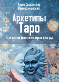 Архетипы Таро. Алена Солодилова (Преображенская)