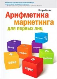 Арифметика маркетинга для первых лиц. Игорь Манн