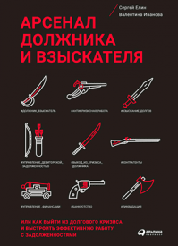 Арсенал должника и взыскателя. Сергей Елин, Валентина Иванова