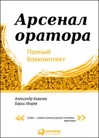 Арсенал оратора. Александр Ковалев, Борис Морев