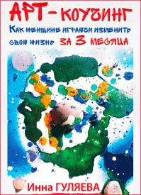 Арт-коучинг. Инна Гуляева