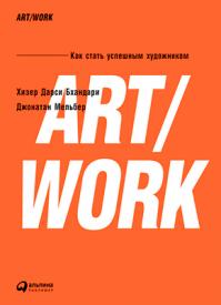 ART WORK. Хизер Бхандари, Джонатан Мельбер