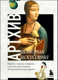 Артхив. Коллектив авторов