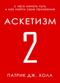 Аскетизм 2. Патрик Дж. Холл