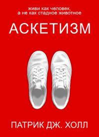 Аскетизм. Патрик Дж. Холл