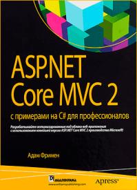 ASP.NET Core MVC 2 с примерами на C#