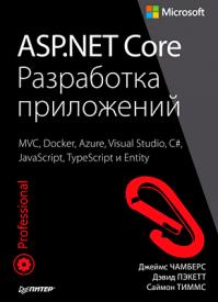 ASP.NET Core. Разработка приложений. Джеймс Чамберс, Дэвид Пэкетт, Саймон Тиммс