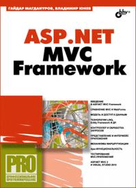 ASP.NET MVC Framework. Гайдар Магдануров, Владимир Юнев