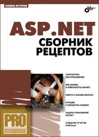 ASP.NET. Сборник рецептов. Павел Агуров