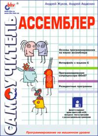 Ассемблер. Самоучитель. Андрей Жуков, Андрей Авдюхин