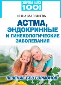 Астма, эндокринные и гинекологические заболевания. Инна Малышева