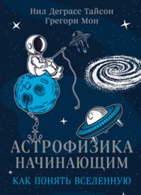 Астрофизика начинающим. Нил Деграсс Тайсон, Грегори Мон