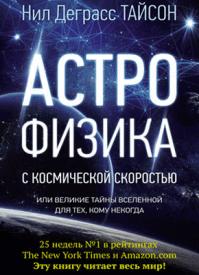 Астрофизика с космической скоростью. Нил Деграсс Тайсон