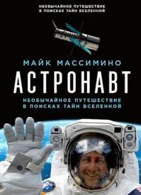 Астронавт: Необычайное путешествие в поисках тайн Вселенной. Майк Массимино