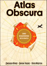 Atlas Obscura. Джошуа Фоер, Дилан Тюрас, Элла Мортон