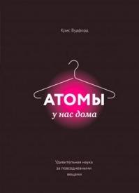 Атомы у нас дома. Крис Вудфорд