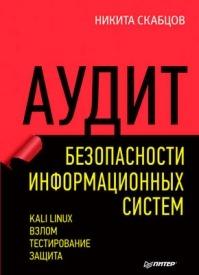 Аудит безопасности информационных систем. Никита Скабцов