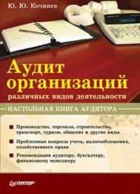 Аудит организаций различных видов деятельности. Юрий Юрьевич Кочинев