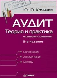 Аудит: теория и практика. Юрий Юрьевич Кочинев