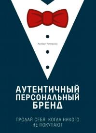 Аутентичный персональный бренд. Хьюберт Рамперсад