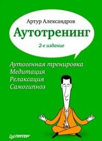 Аутотренинг. Артур Александров